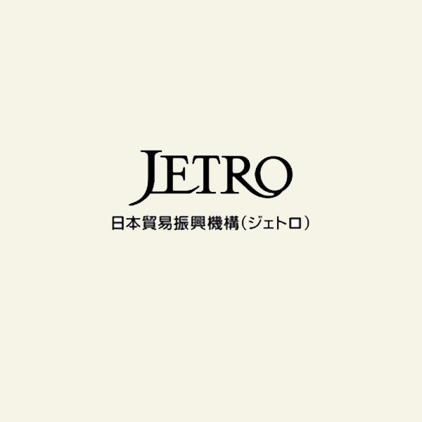 日本貿易振興機構(ジェトロ) パリからの資料 – 在仏日本人会